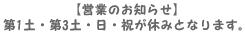 【営業のお知らせ】第3土・日・祝が休みとなります。